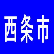 【西条市】パチンコ天国小松店のアルバイト口コミ一覧