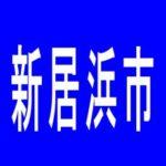 【新居浜市】美しが丘 Nikkoのアルバイト口コミ一覧