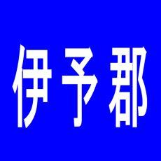 【伊予郡】遊スタジアムのアルバイト口コミ一覧