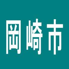 【岡崎市】コスモジャパン北店のアルバイト口コミ一覧
