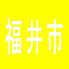 【福井市】夢将軍 福井店のアルバイト口コミ一覧