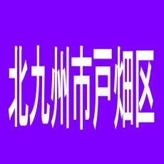 【北九州市戸畑区】ダッシュ一枝店のアルバイト口コミ一覧