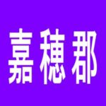 【嘉穂郡】ダイナム桂川店のアルバイト口コミ一覧