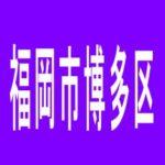 【福岡市博多区】フェイス880博多本店のアルバイト口コミ一覧