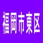 【福岡市東区】FLUXのアルバイト口コミ一覧