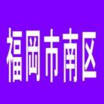 【福岡市南区】グランドパサージュIIのアルバイト口コミ一覧