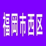 【福岡市西区】パーラーひまわりのアルバイト口コミ一覧