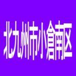 【北九州市小倉南区】スロットまるみつ葛原店のアルバイト口コミ一覧