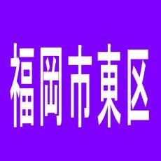【福岡市東区】MJアリーナ箱崎店のアルバイト口コミ一覧