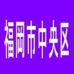 【福岡市中央区】プラザ天神のアルバイト口コミ一覧