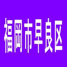 【福岡市早良区】玉屋室見店のアルバイト口コミ一覧