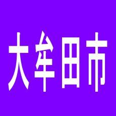 【大牟田市】夢屋大牟田店のアルバイト口コミ一覧