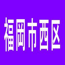 【福岡市西区】パーラーゾーン姪浜のアルバイト口コミ一覧