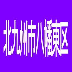 【北九州市八幡東区】zone桃園店のアルバイト口コミ一覧