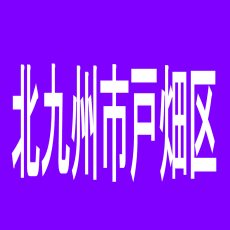 【北九州市戸畑区】ゾーン戸畑店のアルバイト口コミ一覧