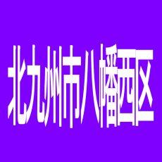 【北九州市八幡西区】ゾーン本城店のアルバイト口コミ一覧