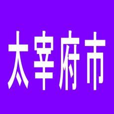 【太宰府市】ズーム太宰府のアルバイト口コミ一覧