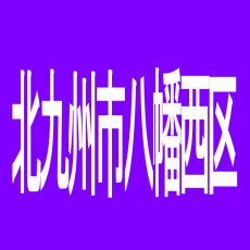 【北九州市八幡西区】ZOOMのアルバイト口コミ一覧