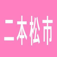 【二本松市】ニラク 二本松店のアルバイト口コミ一覧