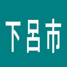 【下呂市】7プラザのアルバイト口コミ一覧