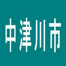 中津川 ベガス