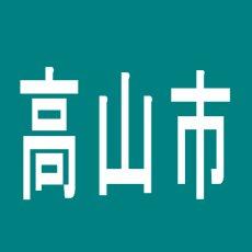 【高山市】ゼウス高山店のアルバイト口コミ一覧