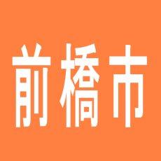 【前橋市】じゃらん634のアルバイト口コミ一覧