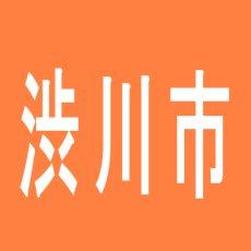 【渋川市】パチンコMAXのアルバイト口コミ一覧