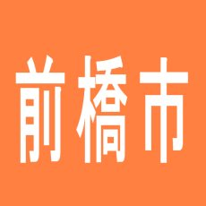 【前橋市】パチンコ東天閣のアルバイト口コミ一覧