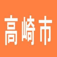 【高崎市】トワーズ高崎菅谷店のアルバイト口コミ一覧