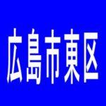 【広島市東区】スーパーハリウッド 温品のアルバイト口コミ一覧