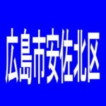 【広島市安佐北区】K-1深川店のアルバイト口コミ一覧
