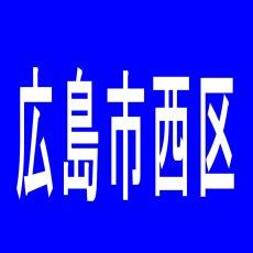 【広島市西区】女神の微笑のアルバイト口コミ一覧