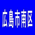 【広島市南区】ナショナル会館のアルバイト口コミ一覧