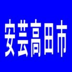 【安芸高田市】ニューキングのアルバイト口コミ一覧
