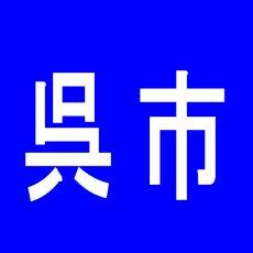 【呉市】パーラータイヨー呉店のアルバイト口コミ一覧