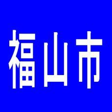 【福山市】ウイング福山駅前店のアルバイト口コミ一覧