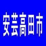 【安芸高田市】吉田胡子のアルバイト口コミ一覧