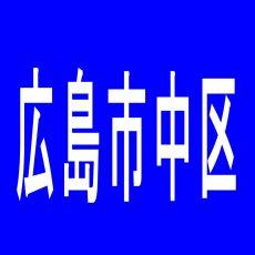 【広島市中区】ZAC2のアルバイト口コミ一覧