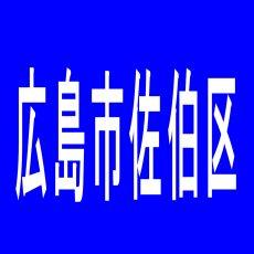 【広島市佐伯区】ZORRO五日市のアルバイト口コミ一覧