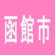 【函館市】日乃出 ひまわりのアルバイト口コミ一覧