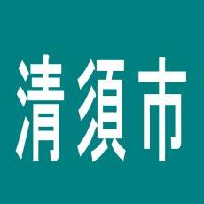 【清須市】金と銀のアルバイト口コミ一覧