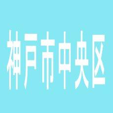 【神戸市中央区】アクセス三宮のアルバイト口コミ一覧