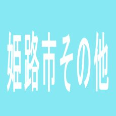 【姫路市その他】ヴィーナスギャラリー姫路白浜のアルバイト口コミ一覧