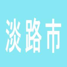 【淡路市】ホワイトハウス津名店のアルバイト口コミ一覧