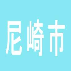 【尼崎市】WING21のアルバイト口コミ一覧