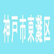 【神戸市東灘区】WING21のアルバイト口コミ一覧