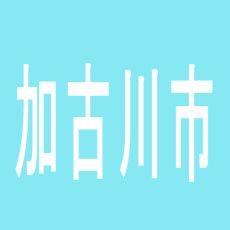 【加古川市】夢屋 加古川店のアルバイト口コミ一覧