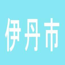【伊丹市】ゼニスコート 阪急伊丹店のアルバイト口コミ一覧