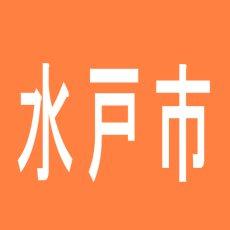 【水戸市】ニューみとのアルバイト口コミ一覧